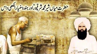 Kramat Hazrat Mian Sher Muhammad Sharaqpuri/हज़रत मियां शेर मुहम्मद शर्कपुरी और हिंदू सुनार लाखी दास