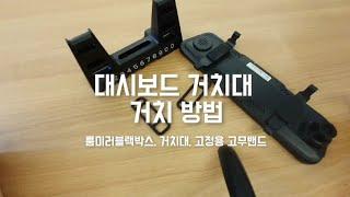 룸미러블랙박스 T-3 대시보드거치대 연결 방법