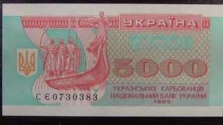 Обзор банкнота купон УКРАИНА, 5000 карбованцев, 1995 год, Памятник Хорив, Кий, Щек и сестра Лыбедь,