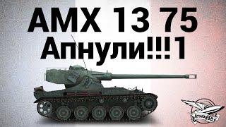 AMX 13 75 - Апнули
