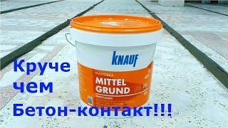Универсальная грунтовка. KNAUF(, 2017-05-12T09:41:48.000Z)