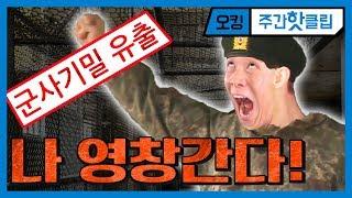 방송중 군사기밀 유출 12월 첫째주 하이라이트 -오킹TV-