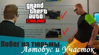 GTA 5 online PC   Побег из тюрьмы - Автобус и участок!   Дело #14