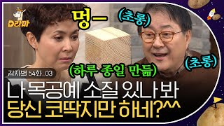 [D라마] EP54-03 내 목공 작품 1호 짜잔-★ …