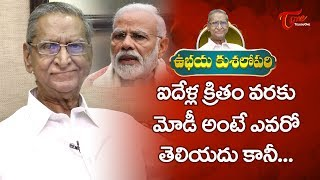 Gollapudi Column - Gollapudi Maruti Rao Interviews