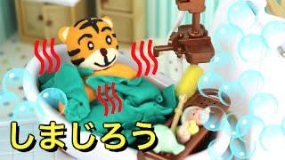 ❤ しまじろうアニメおもちゃ ❤ しまじろうとお風呂に入ろう!(子供向けアニメ動画) thumbnail