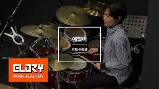 [엘로리실용음악학원] 드럼아카데미 | DAY6(데이식스…