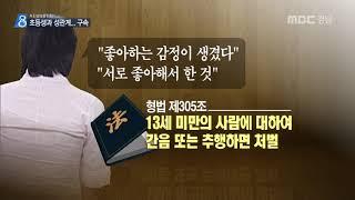 초등학생과 성관계 여교사 구속 [MBC경남 뉴스데스크], 170829