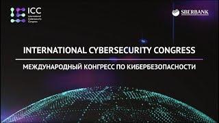 Безопасный цифровой мир – будущее или утопия?