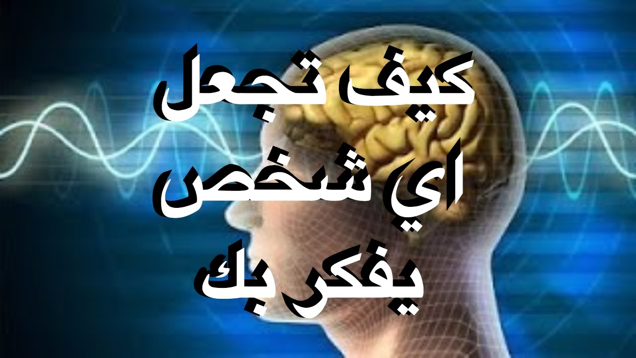 علم النفس كيف تجعل اي شخص يفكر بك