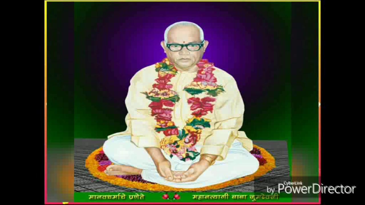 महानत्यागी बाबा जुमदेवजी यांचे मार्गदर्शन भाग- ३ | Mahantyagi Baba Jumdevji Speech Part -3