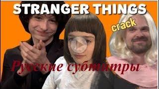 Очень странные дела приколы/Strange Things/русские субтитры