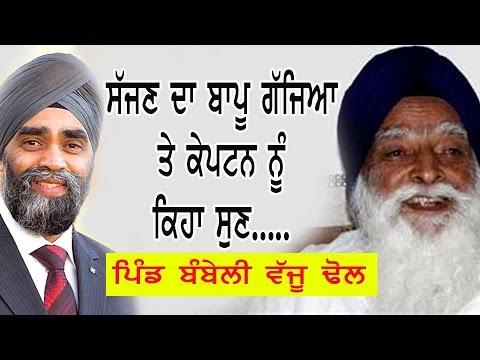 Harjit Sajjan Canada's Defense Minister Come to Punjab   ਸੱਜਣ ਦੇ ਪਿਤਾ Da ਬਿਆਨ ਸਾਨੂੰ ਬਲੈਕ ਲਿਸਟਡ ਕੀਤਾ