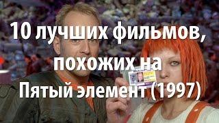 10 лучших фильмов, похожих на Пятый элемент (1997)