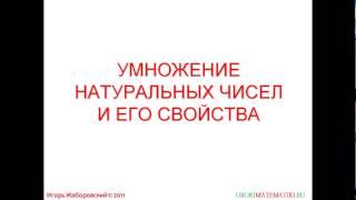 5.11. Умножение натуральных чисел и его свойства