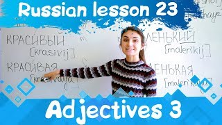 23 Russian Lesson / Adjectives 3 / Learn Russian with Irina