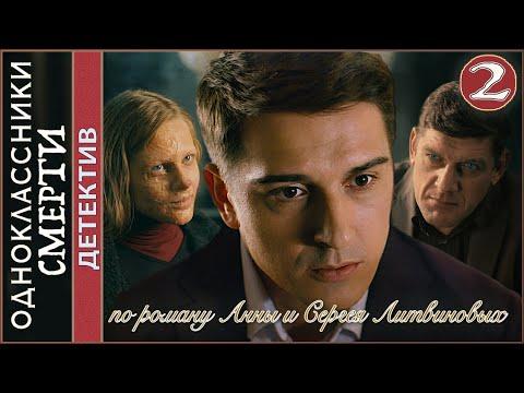 Одноклассники смерти (2020). 2 серия. Детектив, премьера.