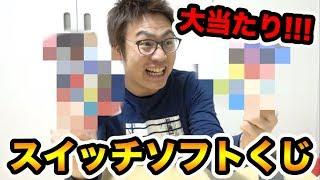 1個4500円の任天堂スイッチソフトくじを開封で大当たりを出してしまった!!!