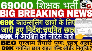 69000 Sikshak Bharti Latest News   Teacher Recruitment 2020   BEO Exam Date   Revise key Update