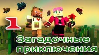 ч.01 Minecraft Загадочные приключения (с модами) - Водоплавающий котик