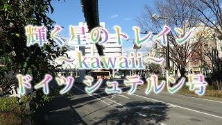 湘南モノレール・輝く星のトレイン~kawaii~ドイツ シュテルン号&星の王子号運行中(Shonan Monorail)