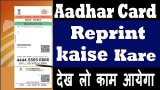Aadhar Card Reprint Kaise Kare ?