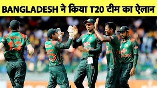 BANGLADESH TEAM ANNOUNCED FOR T20I SERIES AGAINST INDIA | INDvsBAN | Sports Tak