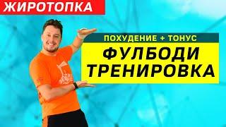 Фулбоди тренировка дома Табата 6 минут Жиротопка 35 день
