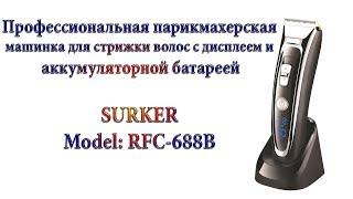 Surker RFC-688B Обзор профессиональной парикмахерской машинки с Aliexpress