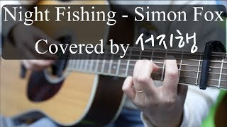 Night Fishing - Simon Fox Covered by 서지행 (마산/창원 블루노트기타학원)
