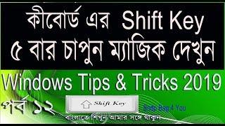 Use full best computer windows tips and tricks bangla  amazing  keybord shift key magic Sticky keys