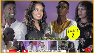 HDMONA SHOW - Part 2 - ጽላል ሾው  TSilal Show  -  New Eritrean Show 2021