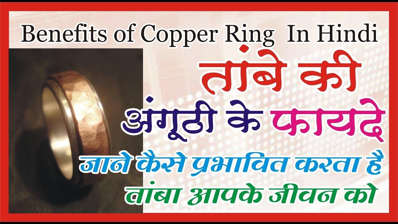 तांबे की अंगूठी पहनने के चमत्कारी फायदे Magical Benifits of Copper Ring In  Hindi