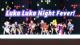 [Vtuber Dance] Luka Luka Night Fever!! by Leia - [MMD🎵Cover]