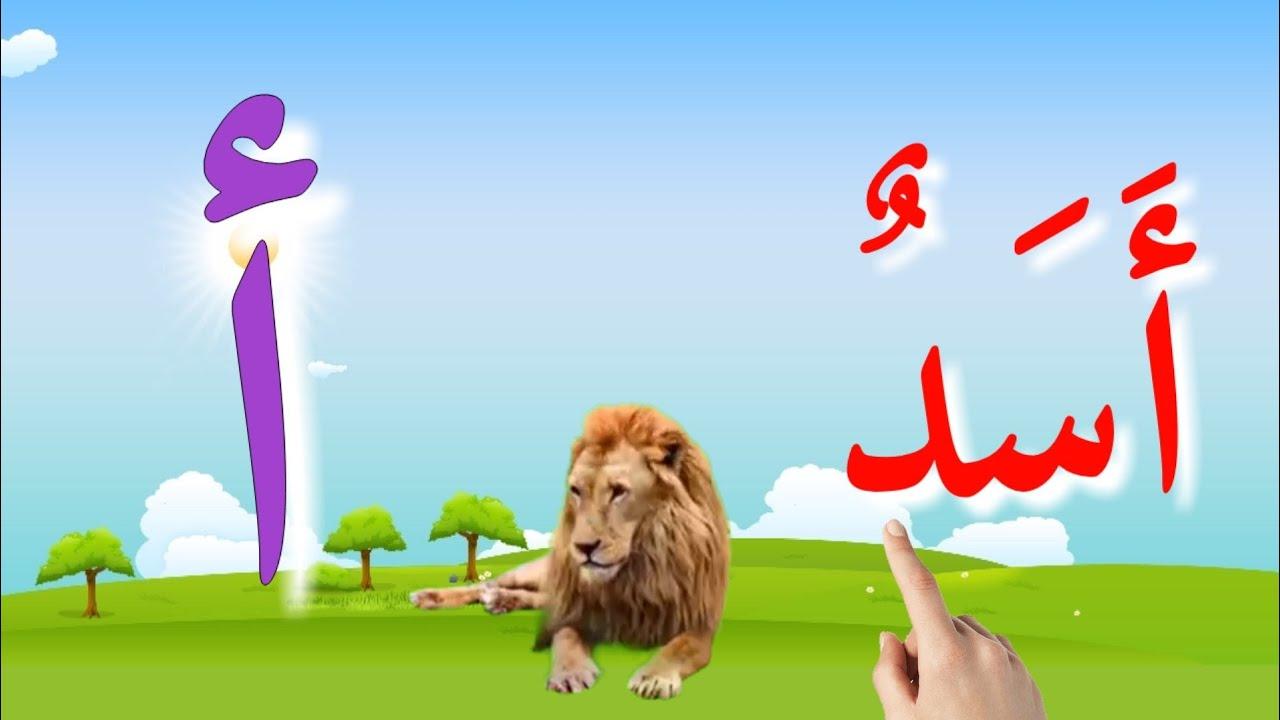 الحروف العربية بطريقة سهلة وبسيطة  |Arabic alphabet