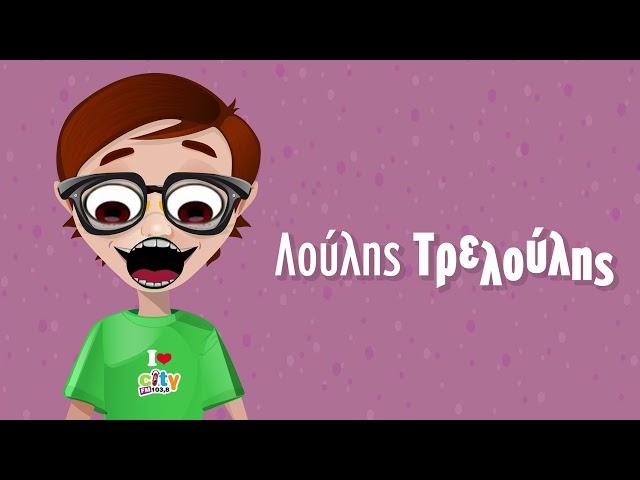 ΛΟΥΛΗΣ ΤΡΕΛΟΥΛΗΣ - 41 (ΞΕΚΩΛΑ) - www.messiniawebtv.gr