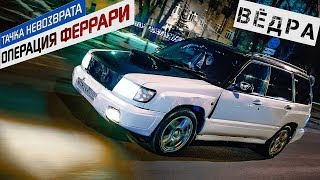 Subaru Forester по кличке ПОСЛЕЗАВТРА