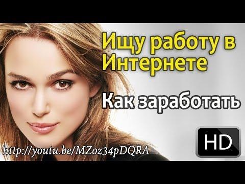 Ищу работу в интернете на дому Россия