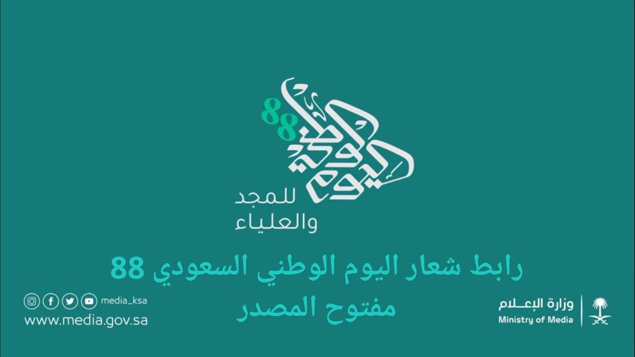 شعار اليوم الوطني السعودي Youtube