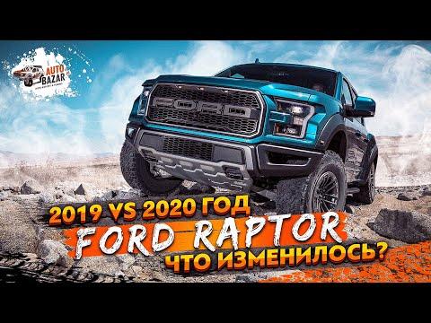 2020 Ford F 150 Raptor: Что изменилось в новом модельном году?