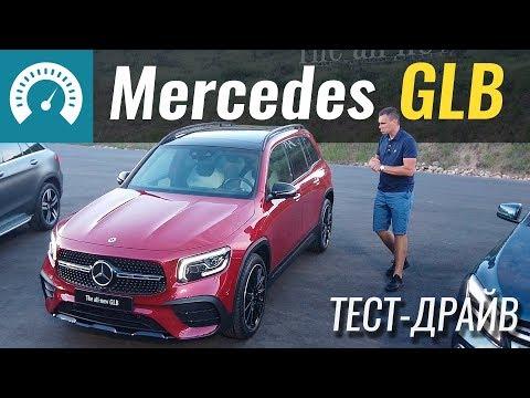 Новый  GLK? Mercedes GLB, ЧТО ты?