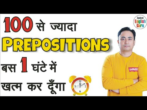 All Prepositions in English Grammar with Examples in Hindi | Learn Use of Prepositions Tips & Tricks