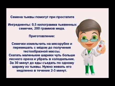 Простатит у мужчин - лечение простатита народными средствами