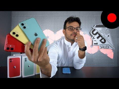 مراجعة هاتف ايفون 11 الجديد .. هل يستحق الشراء؟ Apple IPhone 11