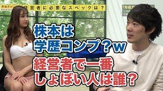 株本は学歴コンプ?w(質問回答)|vol.118