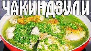Грузинская кухня Чакиндзули. Рецепт грузинского блюда за 360 рублей