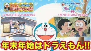 大みそか&お正月は、TVアニメドラえもんスペシャル!!