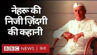 Jawahar Lal Nehru की Personal Life कैसी थी, जानिए उनसे जुड़े दिलचस्प किस्से. (BBC Hindi)