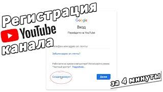 Как создать Ютуб канал? Регистрация канала на YouTube