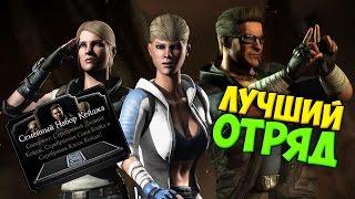 СЕМЕЙНЫЙ НАБОР КЕЙДЖА   САМЫЙ ЛУЧШИЙ ОТРЯД   Mortal Kombat X